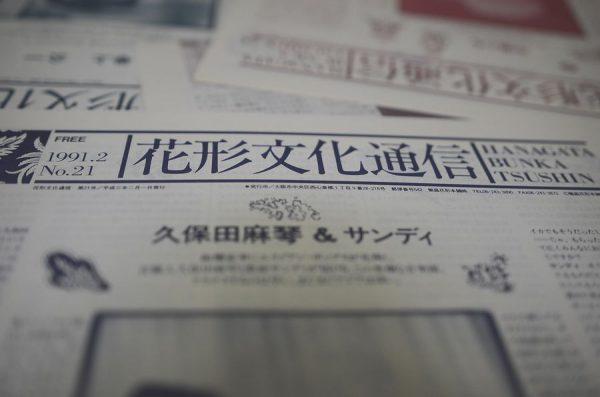花形文化通信VOL.21