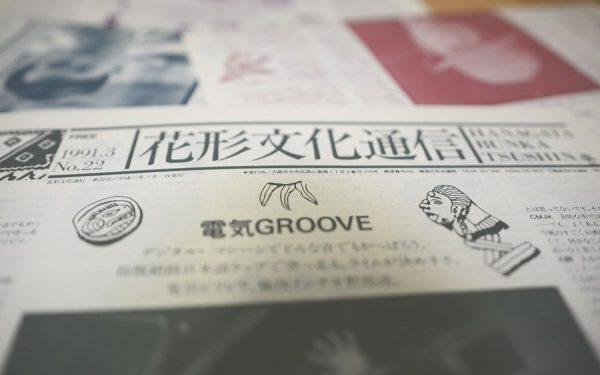 花形文化通信VOL.22