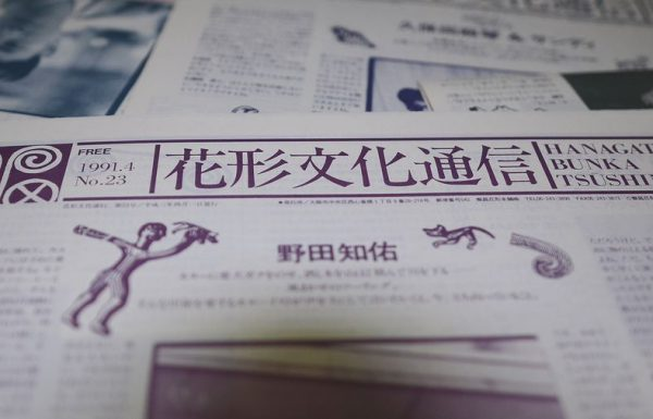 花形文化通信VOL.23
