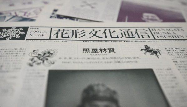 花形文化通信VOL.24
