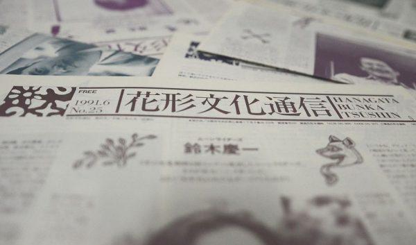 花形文化通信VOL.25