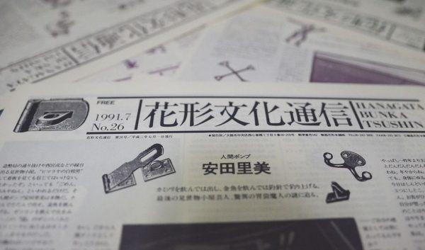花形文化通信VOL.26