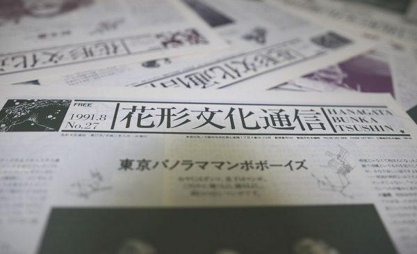 花形文化通信VOL.27