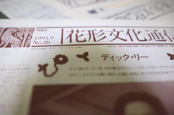 【index】花形文化通信VOL.28