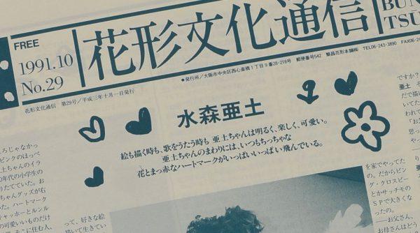 花形文化通信VOL.29