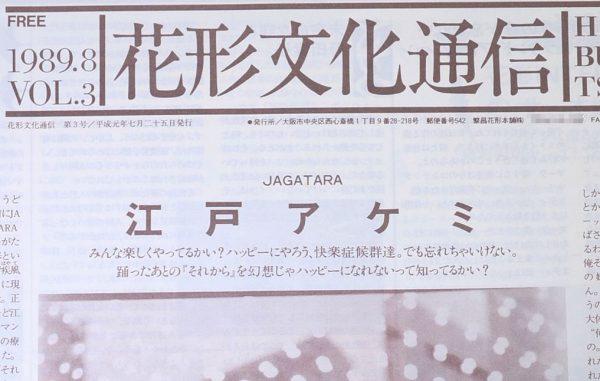 花形文化通信VOL.3