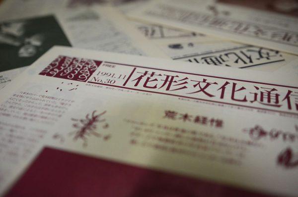 花形文化通信VOL.30