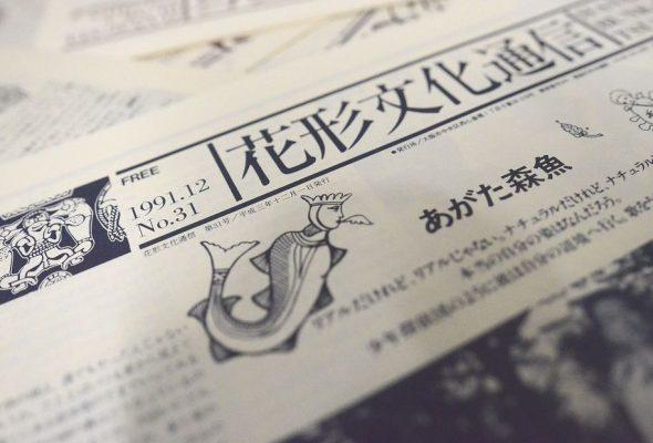 花形文化通信VOL.31