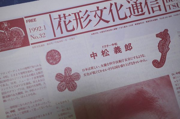 花形文化通信VOL.32