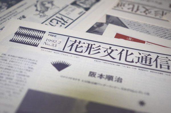 花形文化通信VOL.33