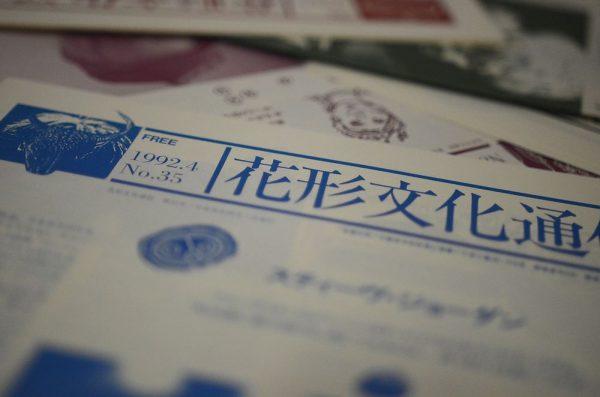 花形文化通信VOL.35