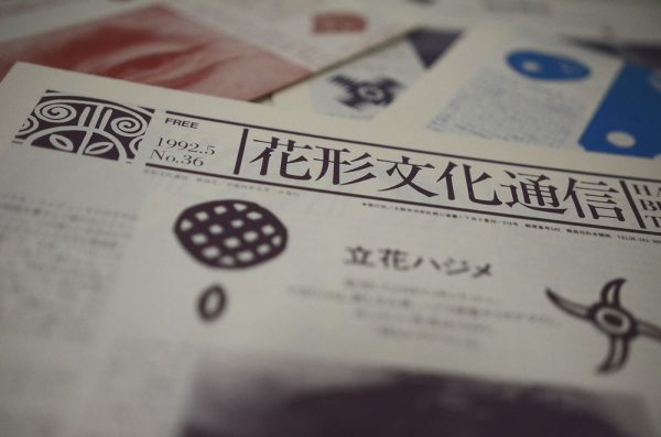 花形文化通信VOL.36