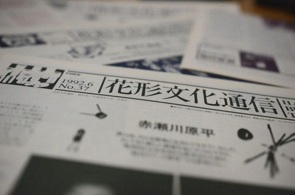 花形文化通信VOL.37