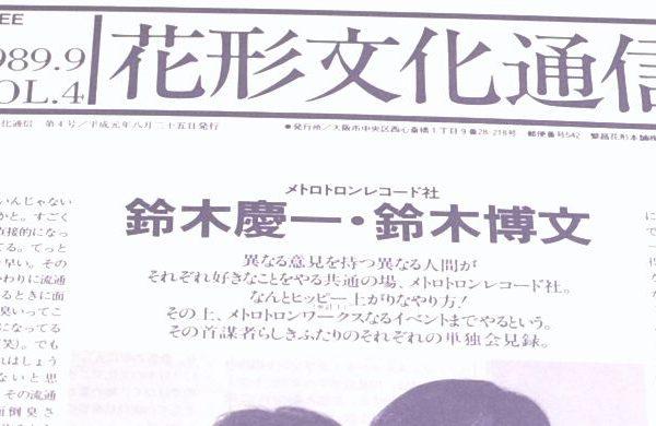 花形文化通信VOL.4
