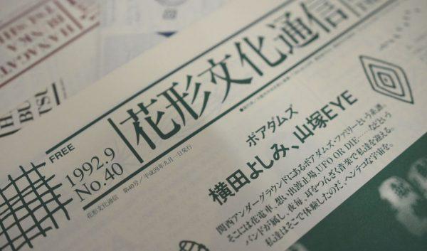 花形文化通信VOL.40