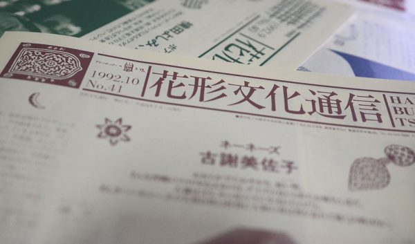 花形文化通信VOL.41