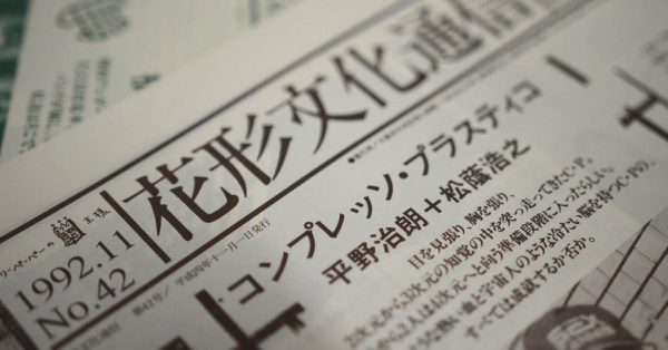 花形文化通信VOL.42