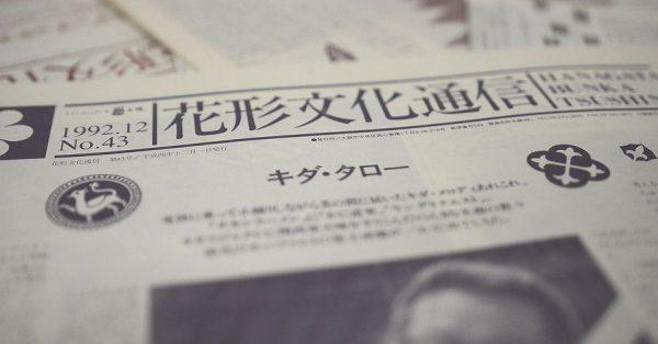 花形文化通信VOL.43