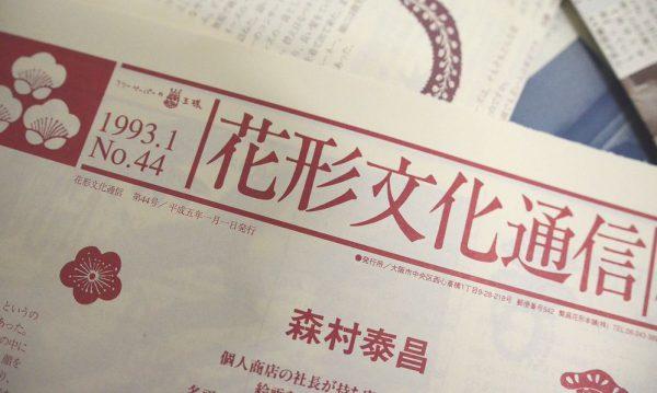 花形文化通信VOL.44