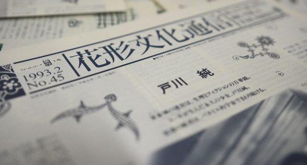 花形文化通信VOL.45