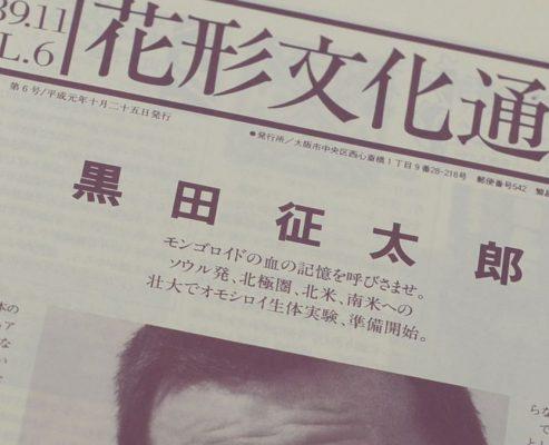 花形文化通信VOL.6