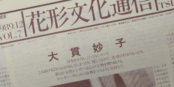 花形文化通信VOL.7