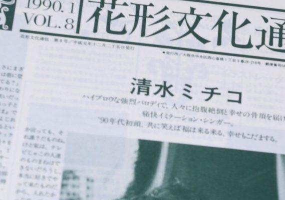 花形文化通信VOL.8
