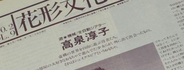 花形文化通信VOL.9