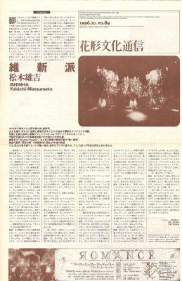 維新派 松本雄吉 インタビュー「花形文化通信」NO.89/1996年10月号
