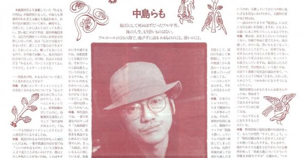 中島らも インタビュー「花形文化通信」NO.20/1991年1月号