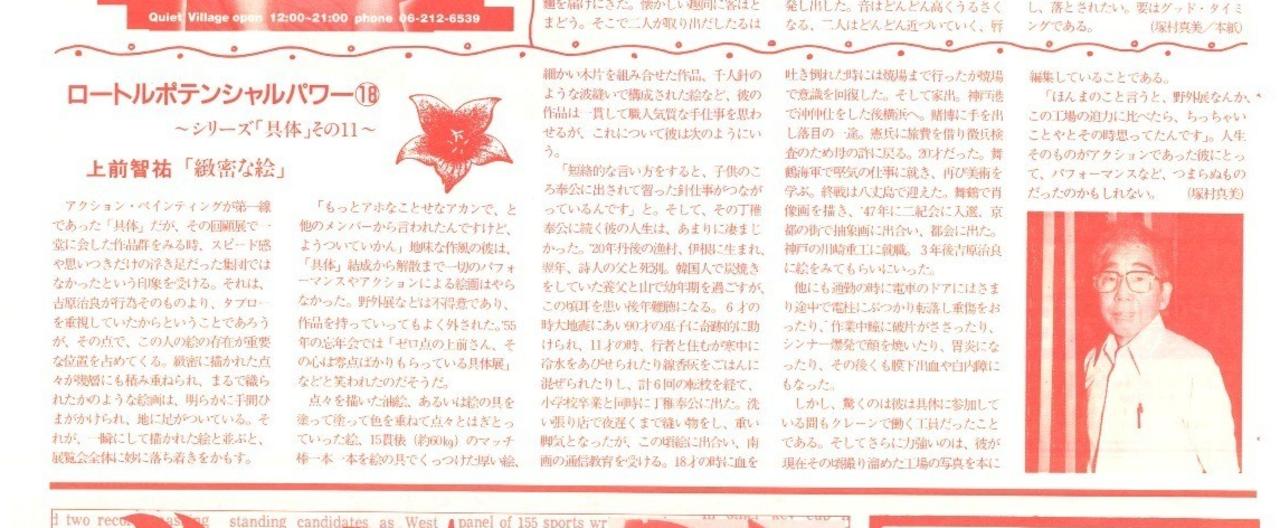 ロートルポテンシャルパワー (18)~シリーズ「具体」その11~/「花形文化通信」No.52/1993年9月1日/上前智祐 「緻密な絵」