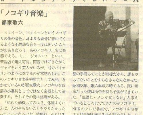 都家歌六 「ノコギリ音楽」~ロートルポテンシャルパワー(24)/「花形文化通信」No.58