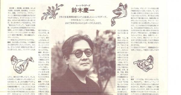 ムーンライダーズ 鈴木慶一 インタビュー「花形文化通信」NO.25/1991年6月号