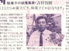 駄菓子の袋蒐集家・吉村智樹 「花形文化通信」NO.04/1989年8月号