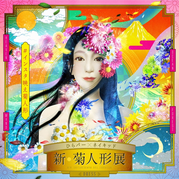 「新・菊人形展-DRESS-」