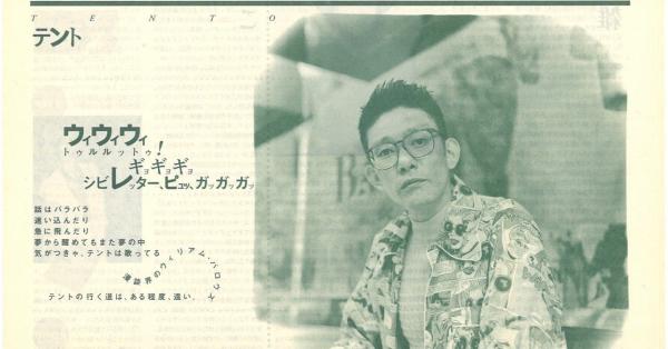【インタビュー】テント「花形文化通信」NO.67/1994年12月号