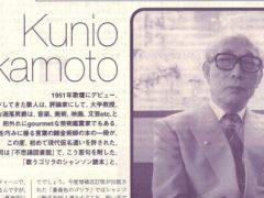 【インタビュー】塚本邦雄「花形文化通信」NO.77/1995年10月号