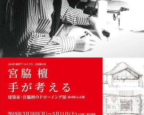 建築家・宮脇檀のドローイング展「手が考える」チラシ画像
