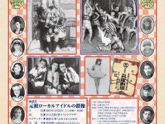 「旅する少女歌劇団 日本少女歌劇座展-宮崎発 元祖ローカルアイドルの群像-」チラシ