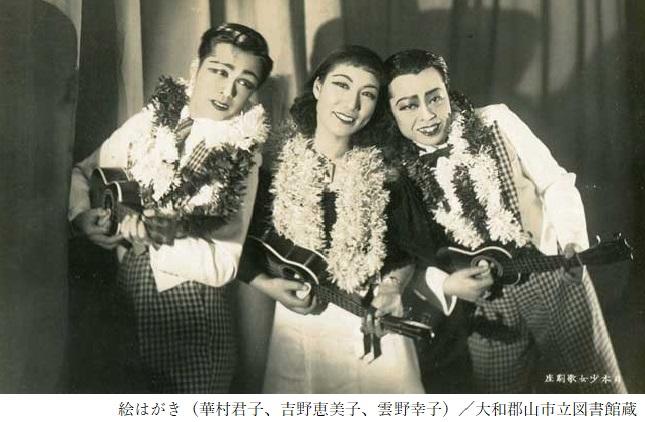 絵はがき(華村君子、吉野恵美子、雲野幸子)/大和郡山市立図書館蔵