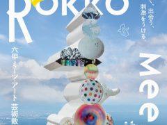 「六甲ミーツ・アート 芸術散歩 2019」イメージビジュアル