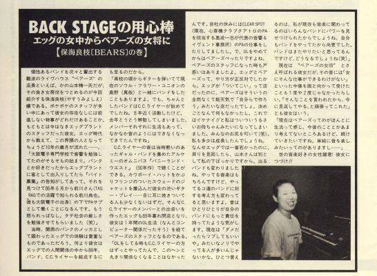 G-SCOPE 15号(1996年11月発行)に掲載された保海インタビュー