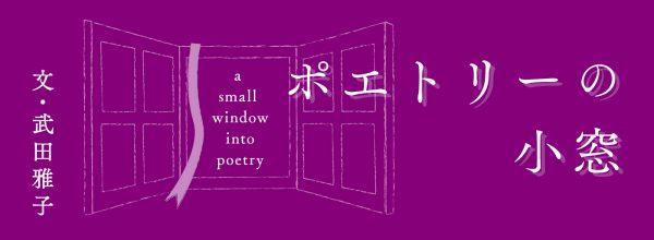 ポエトリーの小窓バナー