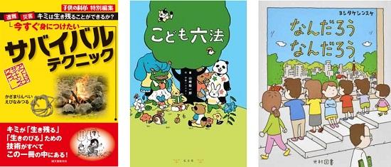 今年読まれている絵本・児童書ランキング『こども六法』など