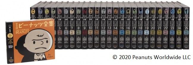 『完全版 ピーナッツ全集 スヌーピー1950~2000』全25巻