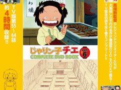 『じゃりン子チエ COMPLETE DVD BOOK 』最終巻 vol.6