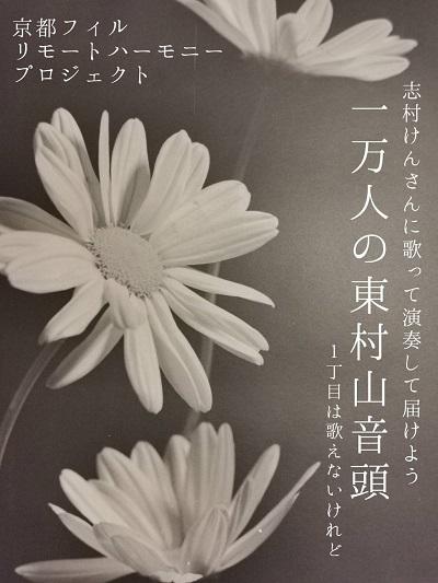 「一万人の東村山音頭」を日本中を巻き込みリモート募集イメージポスター