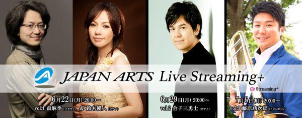 オンライン・コンサートの時代到来! LIVE配信「Japan Arts Live Streaming+」シリーズ