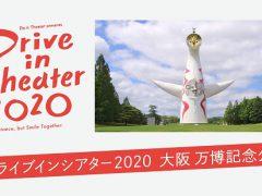 『ドライブインシアター2020(Drive in Theater 2020)』
