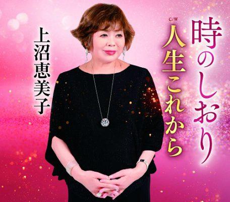 上沼恵美子 シングル「時のしおり」